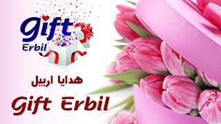 الاعلان الرسمي لـ صفحة هدايا اربيل | 2018 | Gift Erbil Advertising