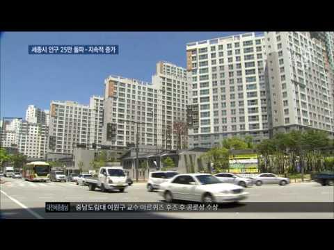 [대전MBC뉴스]세종시 인구 지속적 증가