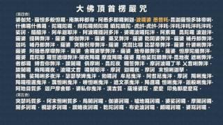 楞嚴咒【快版】繁體+簡體 萬佛城