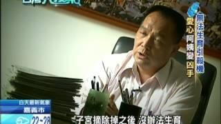 2013.12.08台灣大搜索/「毒糖害小孩」七死 「史上首位」女嫌犯槍決!