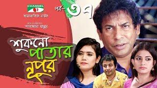 Shukno Patar Nupur   Episode 37   Drama Serial   Mosharraf Karim   Urmila   Mondira   Channel i TV