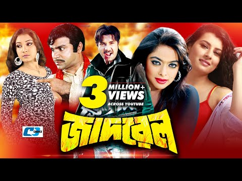 Jadrel | Bangla Full Movie | Sahara | Alekjender Bo | Don | Misha Shawdagor