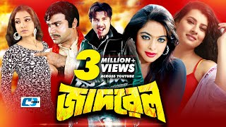 Jadrel | Bangla Full Movie | Sahara | Alekjender Bo | Don | Shikha | Misha Shawdagor