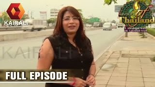 Flavours Of Thailand:Enchanting Boat Journey With Lekshmi Nair In Bangkok|14th July 2016 |Episode 20