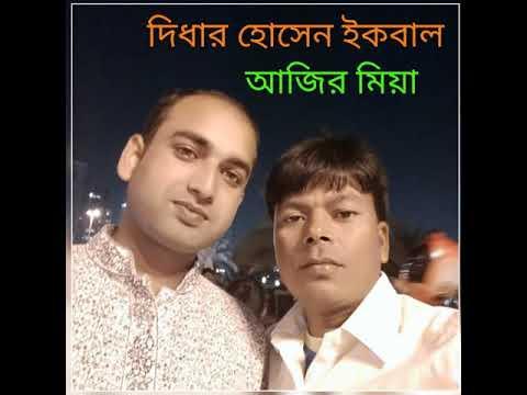 Xxx Mp4 Sajjad Noor দরদিয়ারে বন্ধু দরদিয়ারে আমি তোমায় চাইরে বন্দু আর আমার দরদি নাইরে 3gp Sex