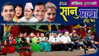 New nepali song 2073 Sanu Maya... Govinda Dulal , Saroj Lamichhane , Parbati Karki & Devi Tamang