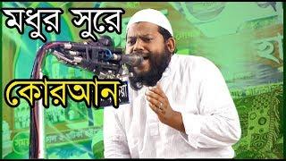 মধুর সুরে কোরআন। ক্বরী সাইদুল ইসলাম আসাদ,  Qari Saidul Islam Asad