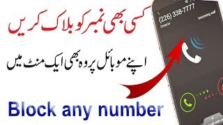 How can block any number (urdu/hindi)