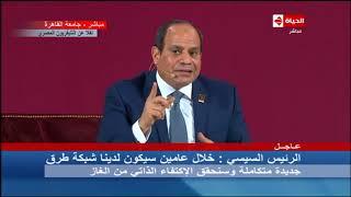 الحياة | الرئيس السيسي للمصريين بشكل حاسم: لن يتم رفع أسعار السكك الحديدية نهائيا إلا في هذه الحالة