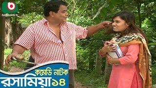 Bangla Funny Natok | Rosha Mia | EP 14 | ATM Shamsuzzaman, Chanchal Chowdhury, Saju Khadem