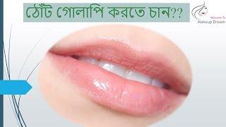 ১ মিনিটে ঠোঁট গোলাপি করার উপায় । How To Get Pink Lips Bangla | How to Lighten Dark Lips Naturally