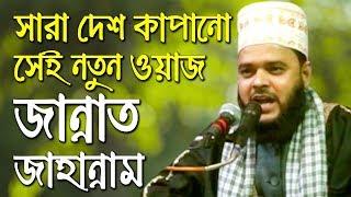Bangla Waz FM Maulana Jahangir Alom Waz 2019  - ওয়াজ মাহফিল জান্নাত জাহান্নাম – New Waz Mahfil