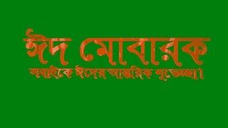 Green Screen Eid Mubarak Bangla Text Animation Free 1