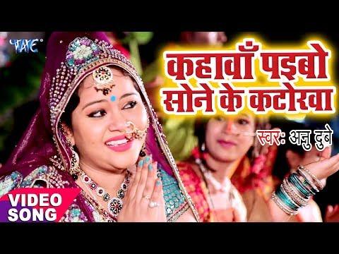 Xxx Mp4 Anu Dubey का सबसे हिट Chhath Geet Kahawa Paibo Sone Ke Katorwa Bhojpuri Hit Chhath Geet 2017 3gp Sex
