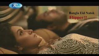 Flipper ফ্লিপার - Bangla Eid Natok -Mithila | Apurbo