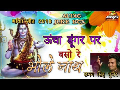 Xxx Mp4 Latest Bholenath Song 2017 Uncha Dungar Pe शिव भजन Chagan Singh Gurjar PRG NEW BHAJAN 2018 3gp Sex
