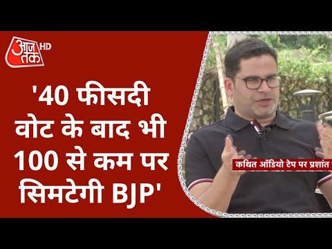 Prashant Kishore बोले Bengal में 40 वोट के बाद भी 100 से कम पर सिमटेगी BJP Anjana Om Kashayap