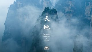 Between Heaven and Earth 4K: 张家界 Zhangjiajie, China