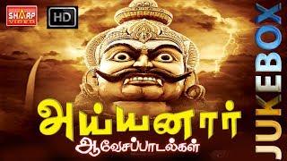 (காவல் தெய்வம் அய்யனார் )kavel deivam Ayyanar devotional songs non stop Jukebox