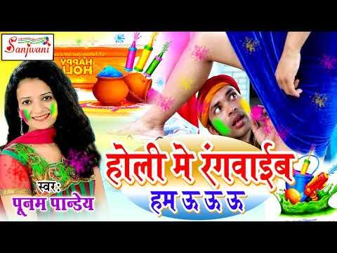 Xxx Mp4 2018 का नया सबसे हिट होली गीत होली में रंगवाईब हम ऊ ऊ ऊ Poonam Pandey New Bhojpuri Holi Songs 3gp Sex