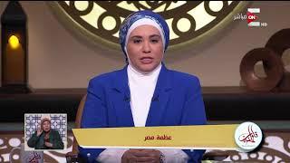 قلوب عامرة - عظمة مصر : الأربعاء 14 فبراير 2018