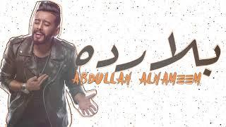 عبدالله الهميم - بلا رده (حصرياً) | 2018