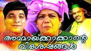 അമ്മായിക്കാക്കാന്റെ വിശേഷങ്ങൾ    Malayalam Home Cinema   Malayalam Teli Film 2016