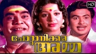 Chottanikkara Amma : Malayalam Feature Film  : Srividya : Kaviyoor Ponnamma : Adoor Bhasi