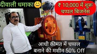 मात्र 10,000 में चप्पल मशीन खरीदें और कमायें 3,000 रोज   Slipper Making Machine Manufacturer