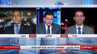 بغداد وأربيل.. تفاهمات ما بعد أزمة الاستفتاء