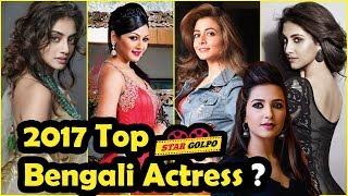 ২০১৭ সালের টলিপাড়ার সেরা নায়িকা কে ? 2017 Top Tollywood Bengali Actress