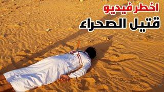 اخطر فيديو قتيل الصحراء