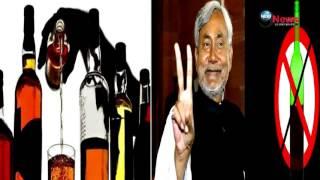 बिहार नें शराब की फिर से आई बहार | Bihar Revokes Alcohol Ban, Restores Liqur Supply