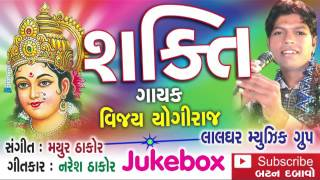 New Gujarati Devotional Song | Vijay Yogiraj | Sakti Maa | Audio Jukebox