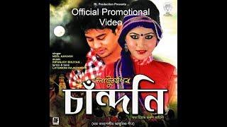 Ja ja re mini   Chandini 2017   Neel Akash   Latumoni Rajkonwar   Adivasi Modern Song   Official