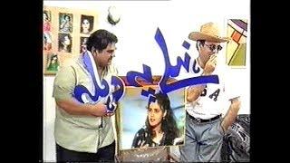 pakistani ptv stn old comedy play drama nehlay pe dehla / nehle / nahle pay / pey dehla / dahla