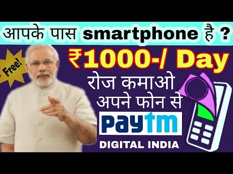 Earn 1000-/Day new Indian wallet app. Online Earn money for students.