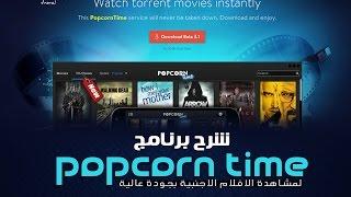 الحلقة الاولى - شرح برنامج PopcornTime عملاق مشاهدة الافلام الاجنبية 2015