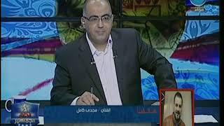 الفنان مجدي كامل يفتح النار على التحكيم في مصر بقوة: حكام فاقدين الثقة وغير محترفين