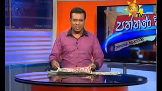 Hiru TV Paththare Wisthare EP 1797 | 2017-07-09