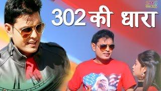 302 Ki Dhara #Latest Haryanvi New D.J Song 2017 #Rohit Heera #MANJEET MAHRA