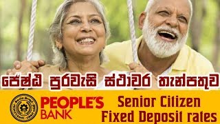 All about Peoples bank senior citizen fixed Deposit rates Srilanka | Sinhala