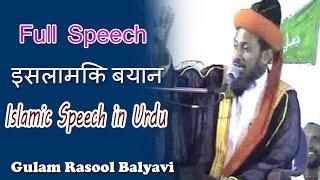 Full Islamic Speech in Urdu | Gulam Rasool Balyavi Taqreer | Islamic Lectures in Urdu