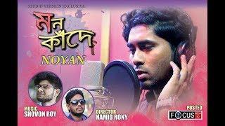 Bangla New Music Video 2018 MON KADE by Noyan Chakraborty I Directed By Hamid Rony I Studio Version