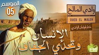 AmouddouTV 067 l'Homme et la sécheresse أمودو/ الإ نسان وتحدي الجفاف