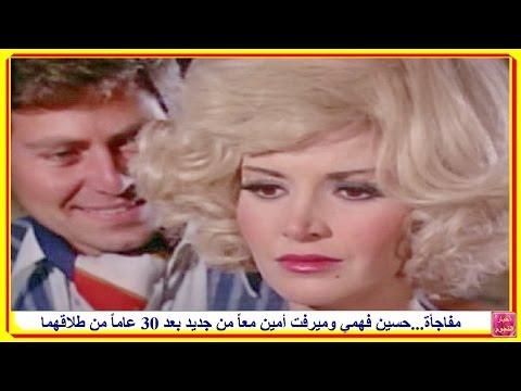 ميرفت أمين وحسين فهمي معاً من جديد بعد 30 عاماً من طلاقهما مفاجأة