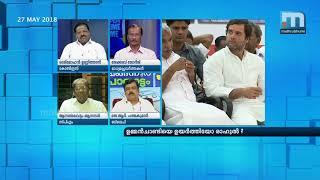 Did Rahul Promot Oommen Chandy?| Super Prime Time| Part 3| Mathrubhumi News