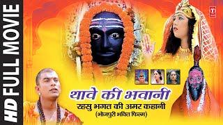 Thaave Ki Bhawani I Bhojpuri Bhakti Movie