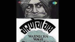 वारणेचा वाघ | varnecha wagh | 1970 | marathi full movie