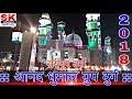 RAIPUR URSH SANDAL 2018 - आनंद धुमाल ग्रुप दुर्ग छत्तीसगढ़ mp3